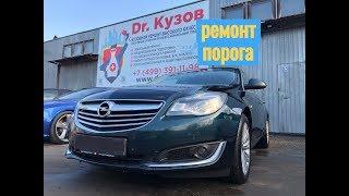 Кузовной ромонт. Ремонт и покраска порога Opel Insignia