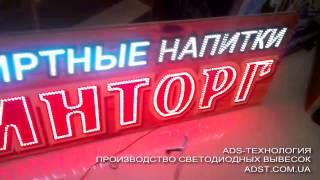 Светодиодные вывески.mp4(, 2015-02-13T16:38:07.000Z)