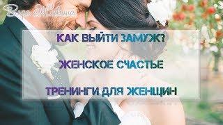 Выйти замуж. Мужчина и женщина. Любовь, эзотерика, мужская психология и женские тренинги.