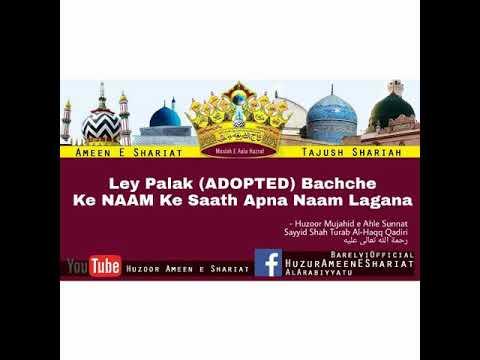 Lay palak (Adopted) bachche ke naam ke mutaaliq - Hazrat Sayyid Shah Turab Al-Haqq Qadiri