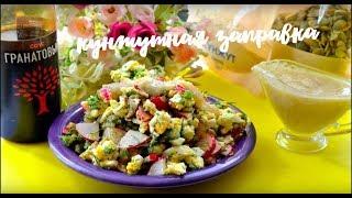Кунжутная заправка для салатов.