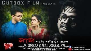 Lal Shari Poriya (Full Video) | New Bengali Heart Touching | Official Video | Debu_DG | Kousik
