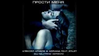 Скачать Алексей Арабов Adriana Feat Stilet Прости меня DJ Nejtrino Version