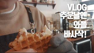 카페사장 브이로그 cafe vlog/오픈준비/컵홀더준비…