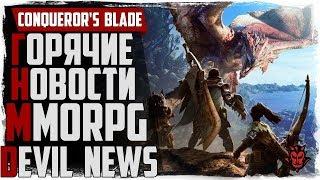 Devil News. MMORPG (Black Desert, Conqueror's Blade, Monster Hunter: World)#4