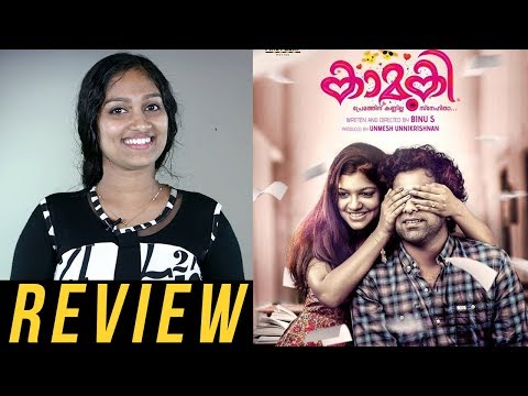 Kamuki Malayalam Movie Review By Cinemascoop | Latest Malayalam Movie