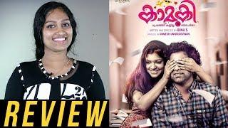 Kamuki Malayalam Movie Review By Cinemascoop   Latest Malayalam movie