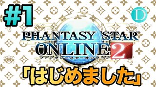 (C)SEGA 『PHANTASY STAR ONLINE 2』公式サイト http://pso2.jp/ ====================== #2「マグとはなぞ?