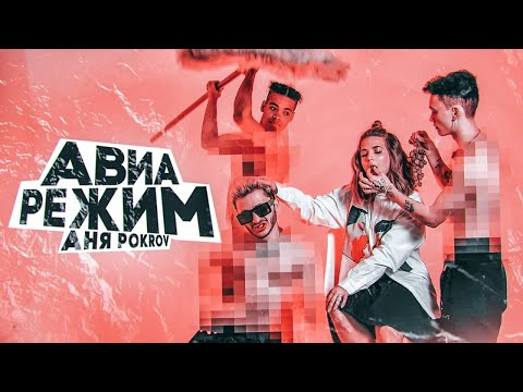 АНЯ POKROV - Авиарежим (Премьера клипа / 2021)