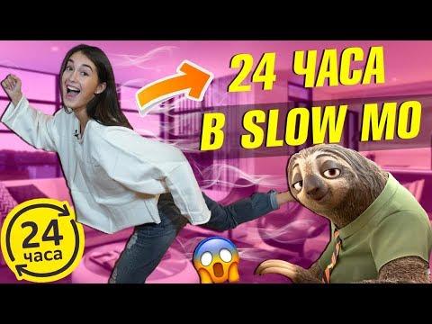 24 ЧАСА В SLOW MO || Vasilisa