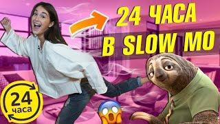 24 ЧАСА В SLOW MO    Vasilisa
