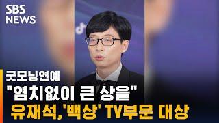 유재석, '백상' TV부문 대상…영화부문은 이준익 감독…