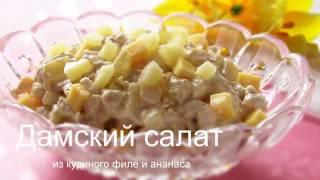 """Рецепт салата """"Дамский"""" - очень простой и вкусный салат"""