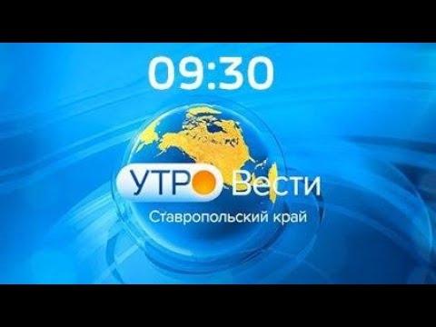 «Утро. Вести. Ставропольский край» 30.10.2020