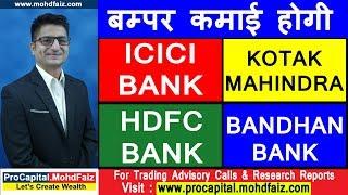 बम्पर कमाई होगी ICICI BANK KOTAK MAHINDRA HDFC BANK BANDHAN BANK NEWS