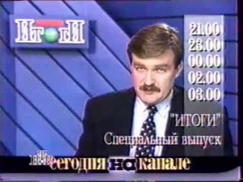 Программа передач НТВ в день Президентских выборов в России (03.07.1996)