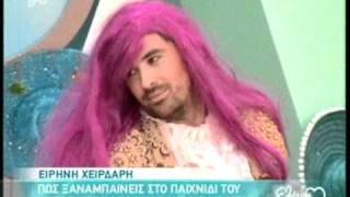 gossip-tv.gr - Ο Αιβάζης έγινε γυναίκα