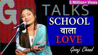 SCHOOL WALA LOVE | GOONJ CHAND | POETRY | G TALKS