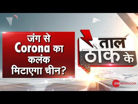 Taal Thok Ke (Spl) Live: भारत से जंग लड़कर Corona का कलंक मिटाएगा चीन? | TTK Live | India Vs China