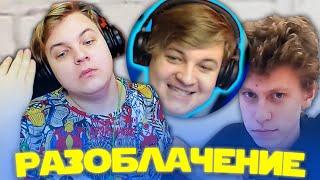 РАЗОБЛАЧЕНИЕ на ВСЕЛЕННУЮ ПЯТЕРКИ - Реакция Пятерки Нарезка Фуга ТВ