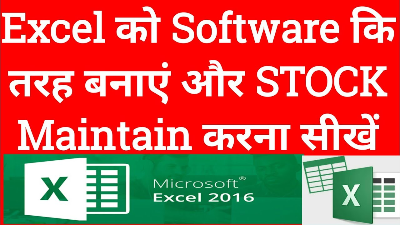 Excel को Software कि तरह बनाएं और STOCK Maintain करना ...