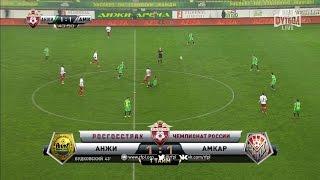 Футбол  РФПЛ  16 й тур  #АнжиАмкар 1 1 43' Филипп Будковский