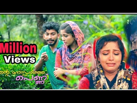 എൻ്റെ മനസ്സറിഞ്ഞ പെണ്ണ്/ New Album /Fazal Manalaya/ Ijaz  Irattupetta  /Ameer Devala/ Essar media