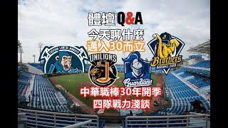 【體壇Q&A 今天聊什麼】邁入30而立 中華職棒30年開季 四隊戰力淺談
