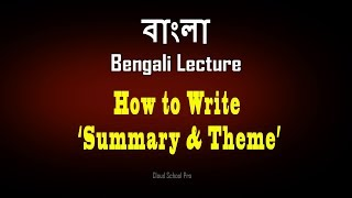 How to Write Summary and Theme | বাংলা লেকচার | Bengali Lecture