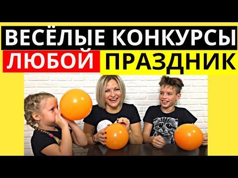 Веселые КОНКУРСЫ для детей и взрослых | Легкие конкурсы НА ПРАЗДНИК Интересные конкурсы для КОМПАНИИ