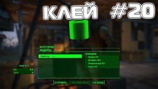 Прохождение Fallout 4 - Где взять клей - 20