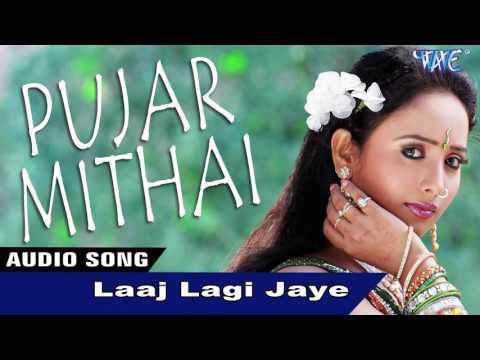 Laaj Lagi Jaye || Bulbul Hussain || New Assamese Songs 2016