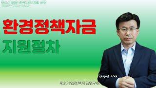 중소기업용 환경정책자금 지원 절차_한국환경산업기술원(환…