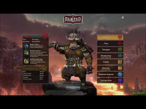 Где скачать и как установить Panzar