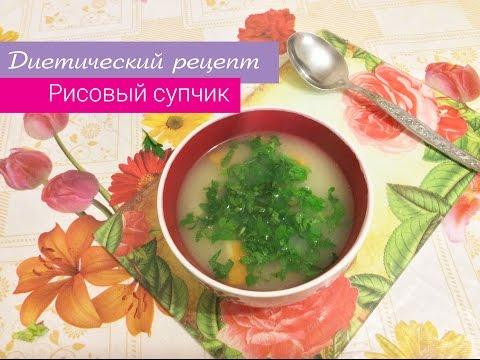 Диетический рецепт рисовый суп