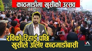 Rabi Lamichhane को रिहाई पछि खुसीले सडकमा अबिरजात्रा गर्दै Kathmandu बासी