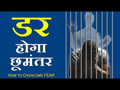 डर भगाने का SIMPLE फार्मूला | Life Changing | Motivational Video in Hindi (Overcome FEAR)