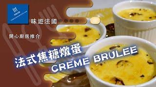 開心廚房推介:法式焦糖燉蛋 Creme Brulee