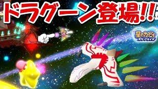 カービィのエアライドのドラグーン登場!!【星のカービィスターアライズ】