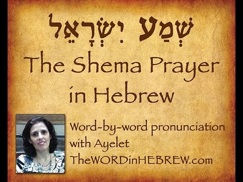 Learn the Shema Prayer in Hebrew (Shema Yisrael)