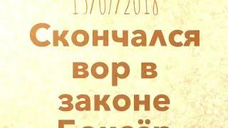 Download Вор в законе Боксёр Скончался 15/07/2018 Mp3