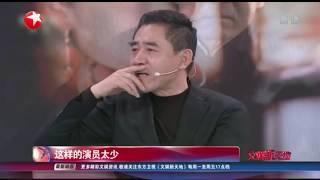 编剧曝光业界演员太不敬业  陈宝国:男演员一定要靠本事吃饭【看看星闻】【东方卫视官方HD】