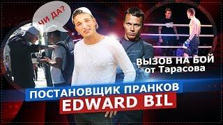 ПОСТАНОВЩИК ПРАНКОВ EDWARD BIL / БЛОГЕРЫ ВЫЗЫВАЮТ ЕГО НА БОЙ