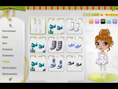 Как в аватарии купить свадебное платье