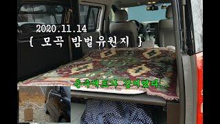 모곡밤벌유원지 차박캠핑 /  자작온수보일러와와차박캠핑 …