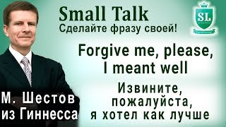 Forgive me, please, I meant well. Small Talk - сделайте фразу своей!