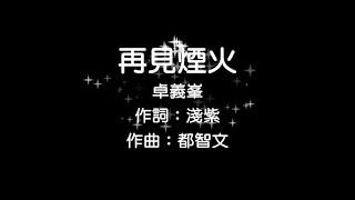 卓義峯 - 再見煙火 Goodbye Firework【去人聲 伴奏 KTV 動態歌詞Lyrics】