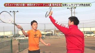 めちゃイケ赤DVD7巻「松岡修造とエースをねらえ!」発売記念イベン...