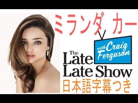 ミランダ・カーで英語脳を鍛えよう The Late Show 【日本語字幕つき】