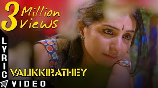 Valikkirathey Lyric Video | Thirudathey Papa Thirudathey (TPT) | Shalini, Saresh D7 | Ztish